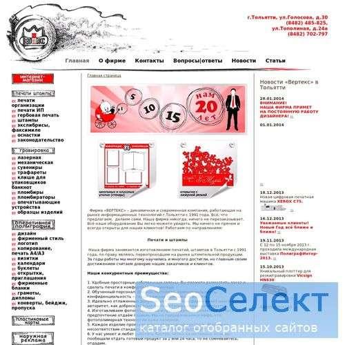 Компания Вертекс, печати и штампы - http://vertexn.ru/