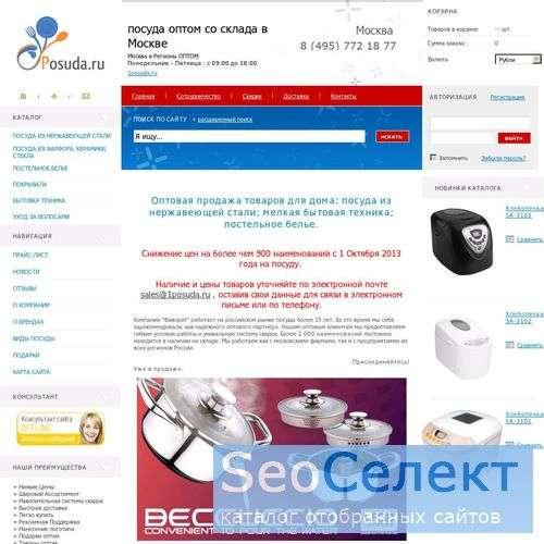 Наборы салатников и тарелок заказать - http://1posuda.ru/