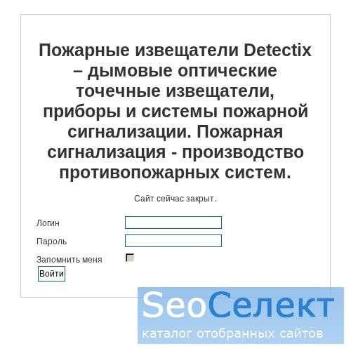 Производство устройств пожарной сигнализации - http://detectix.com/