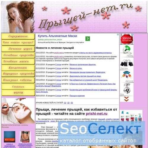 Лечение угрей - http://prishi-net.ru/