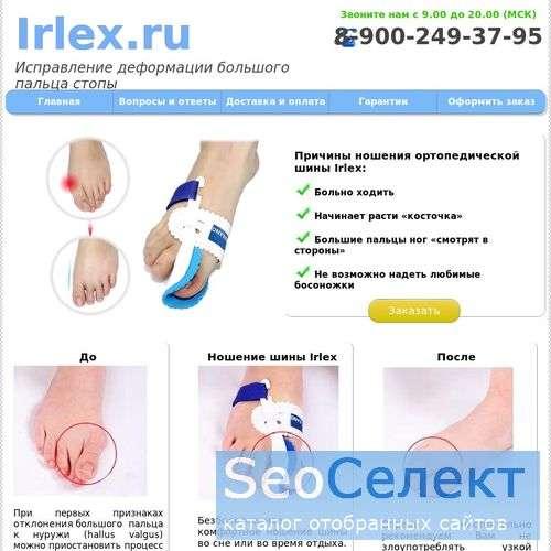 Жучки, жучок на Irlex.Ru - http://irlex.ru/