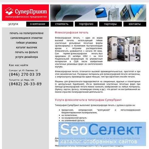 Великолепный ресурс компании СуперПринт. Производс - http://superprint63.ru/