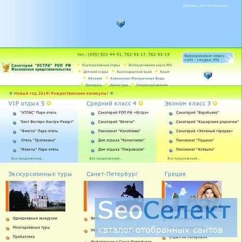 Дом отдыха Колонтаево и «КАНТРИ ТРЭВЭЛ» - http://countrytravel.ru/