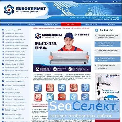«Евроклимат Тольятти» - вентиляция и отопление - http://www.euroklimat63.ru/