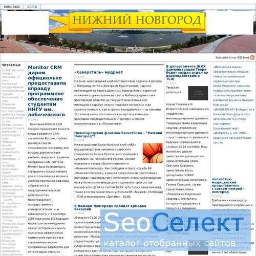 Сайт Нижегородской области - справки и предприятия - http://portalnino.ru/