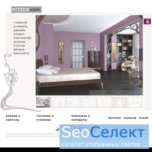 Студия дизайна интерьеров Яны Дмитриевой - http://interior-decorator.ru/
