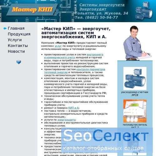 Мастер КИП - системы отопления - http://masterkip.ru/