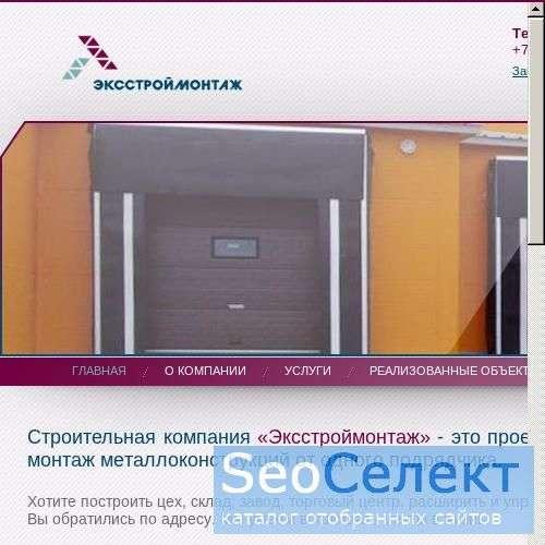Производство металлоконструкции - http://www.extroy.ru/
