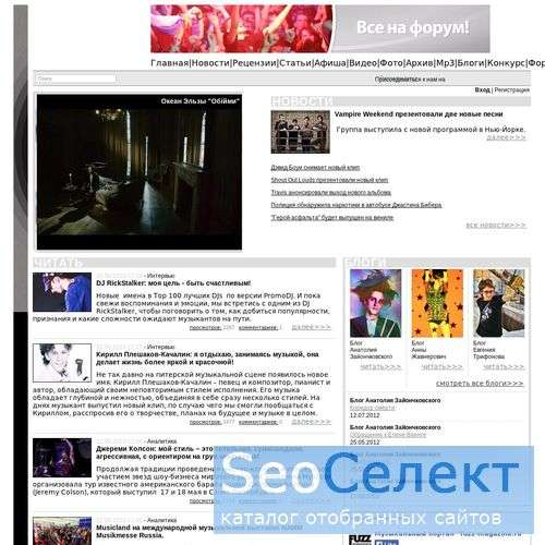 Музыкальный портал - все о рок музыке - http://www.fuzz-magazine.ru/