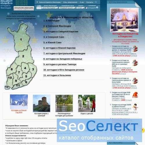 Коттеджи Финляндии Аренда коттеджей Финляндии Отды - http://www.cottages-finland.ru/