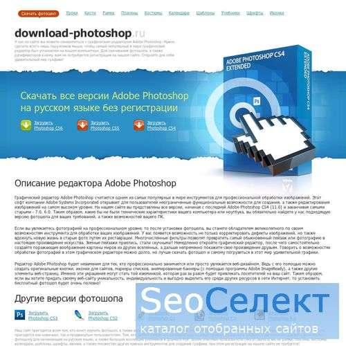 Наш project, поможет скачать фотошоп cs4. - http://download-photoshop.ru/