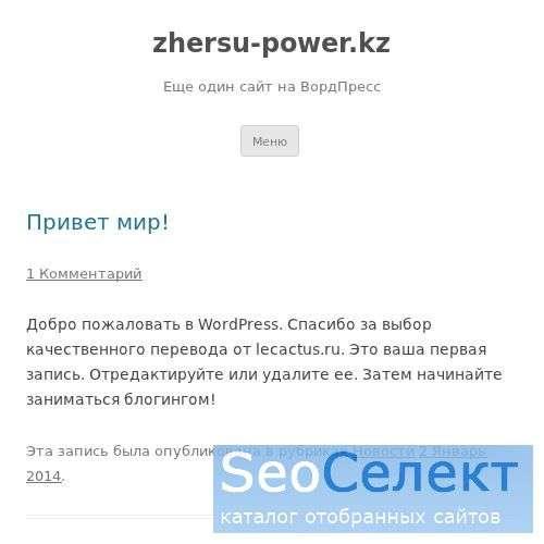 ТОО «ZHERSU POWER» - http://zhersu-power.kz/