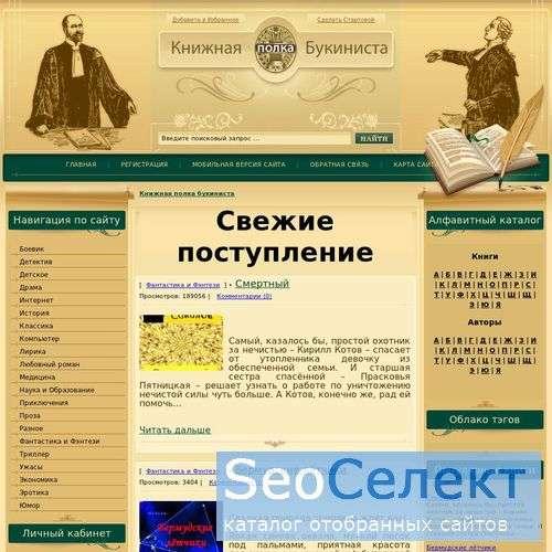 Библиотека в табакерке - http://vtabakerke.ru/