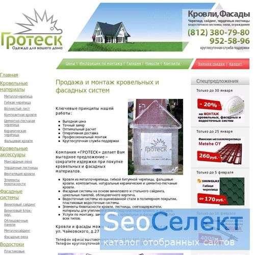 Продажа водосток сайдинг кровля lindab, миттен - http://www.tdgrotesk.ru/