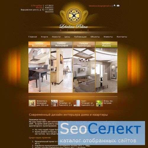Бюро Дизайна и Архитектуры - http://www.lebedeva-design.ru/