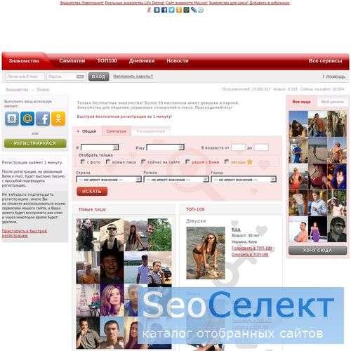 Виртуальные знакомства для любви и секса - Игра По - http://igrapolov.ru/