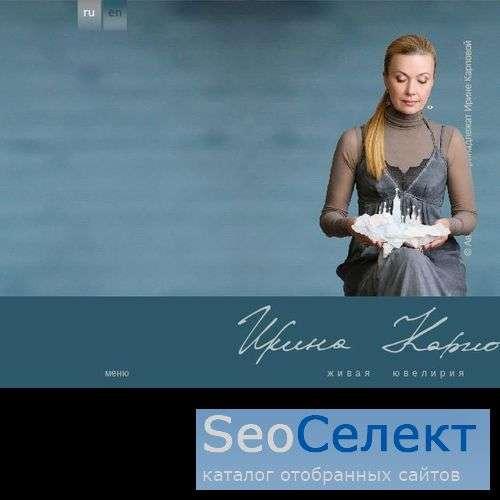 Ирина Карпова-ювелир-специалист. - http://irynakarpova.com/