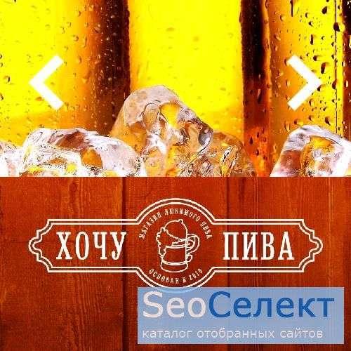 Живое пиво в г. Ставрополь - http://hochypiva.ru/