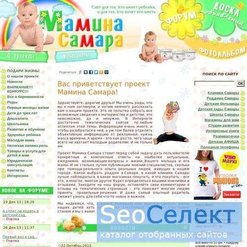 Мамина Самара - http://www.maminasamara.ru/