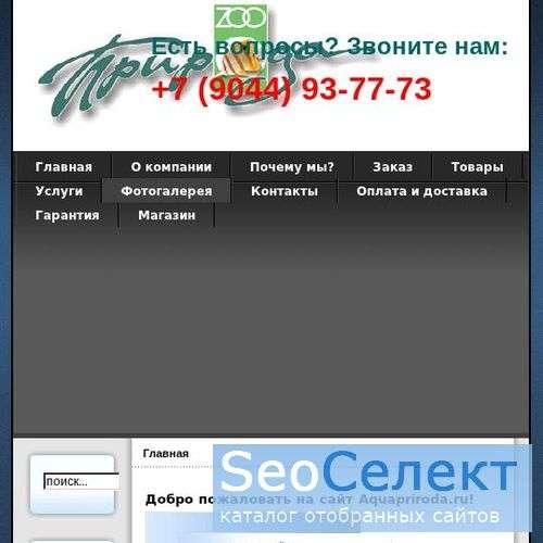 Оборудование для аквариумов в Ханты Мансийске - http://www.aquapriroda.ru/