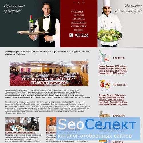 Выездной ресторан Максимум - http://www.foodmax.ru/