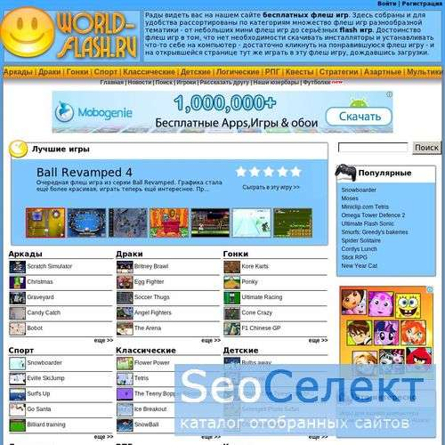 Флеш игры онлайн - http://world-flash.ru/