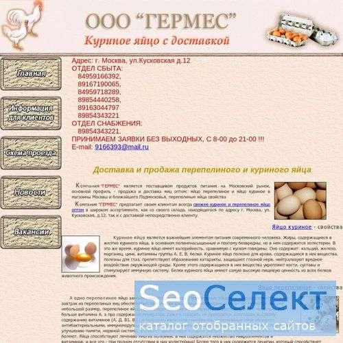 Яйцо перепелиное - http://www.10eggs.ru/