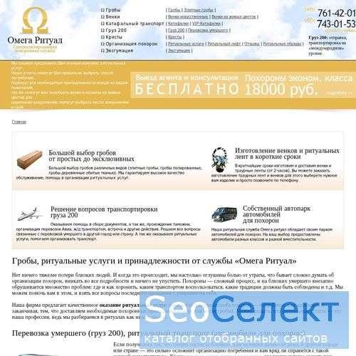 Ритуальная служба Омега Ритуал в Москве - http://www.omega-ritual.ru/