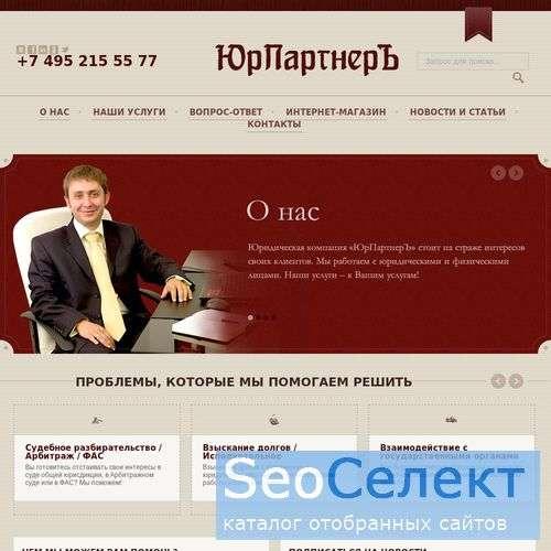 Юр Партнер - http://www.jurpartner.ru/