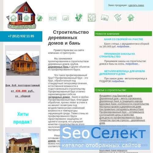 Предлагаем деревянные дома и бани - комфорт, а так - http://stritstroy.ru/