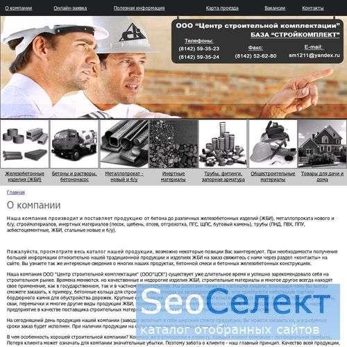 Кондопожский ЖБИ - в наличии фундаменты, жб - http://www.karelbeton.ru/
