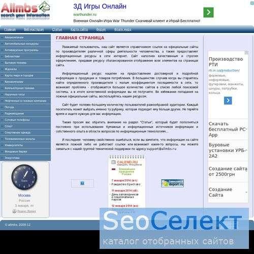 Ссылки на официальные сайты - http://www.allmbs.ru/