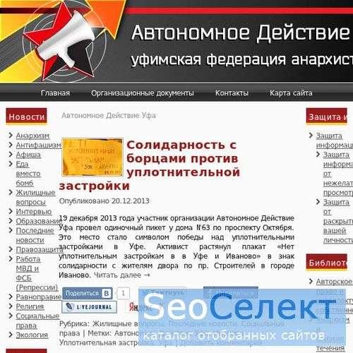 Автономное Действие Уфа - http://inufa.org/