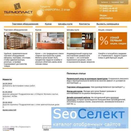 Фирма Термопласт, офисная мебель тольятти - http://pktermoplast.ru/