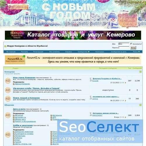 Форум Новокузнецка и Кемерово - http://www.forum42.ru/