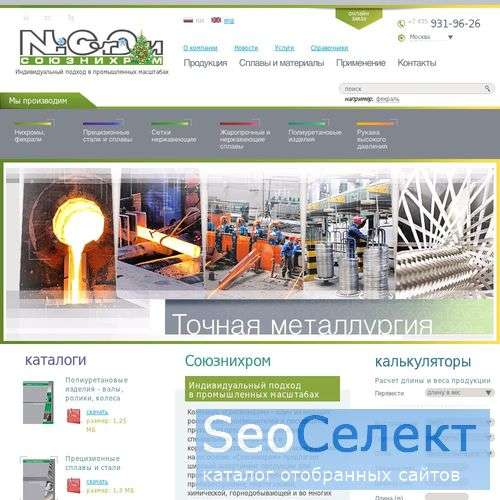 Союзнихром - http://www.snichrome.ru/