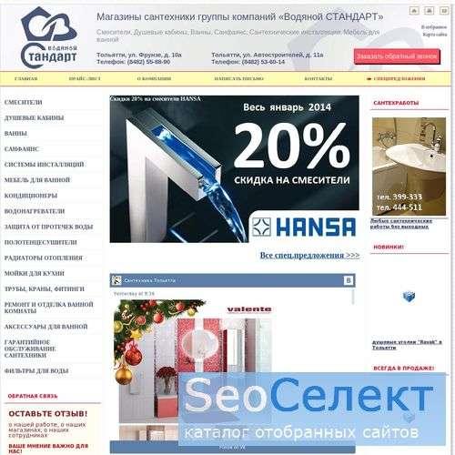 Салон сантехники «Водяной» - http://www.sanvod.ru/