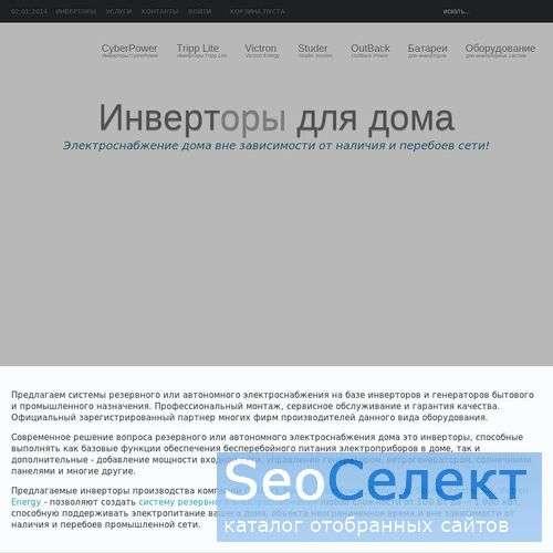 Инверторы напряжения для дома продажа в Москве - http://unvert.ru/