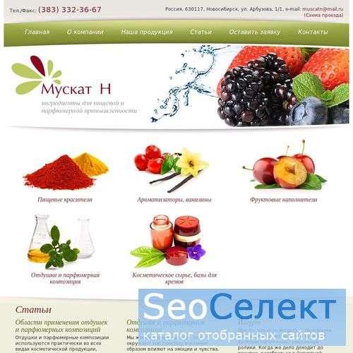 Мускат Н - Ингредиенты для пищевой и парфюмерной п - http://www.muscatn.ru/
