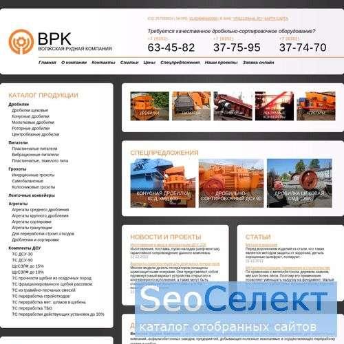 Волжская Рудная Компания - http://vrk21.ru/