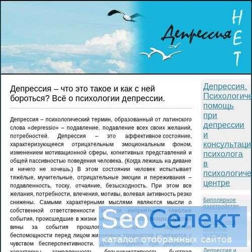 Депрессия: все о депрессии и лечении депрессии  - http://depressiya.net/