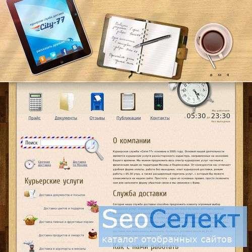 Курьерская служба экспресс доставки - http://www.city-77.ru/