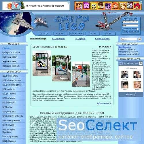 Схемы и инструкции конструктора Lego. - http://www.lego-le.ru/