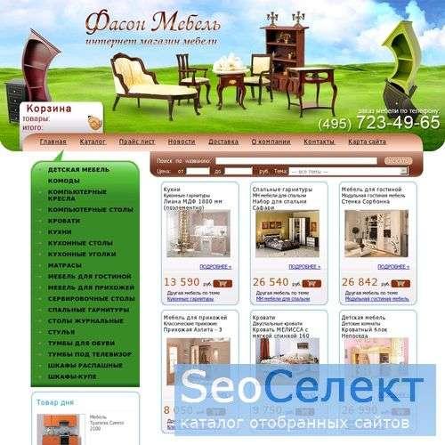 Фасон мебель - интернет магазин мебели - http://www.fasonmebel.ru/