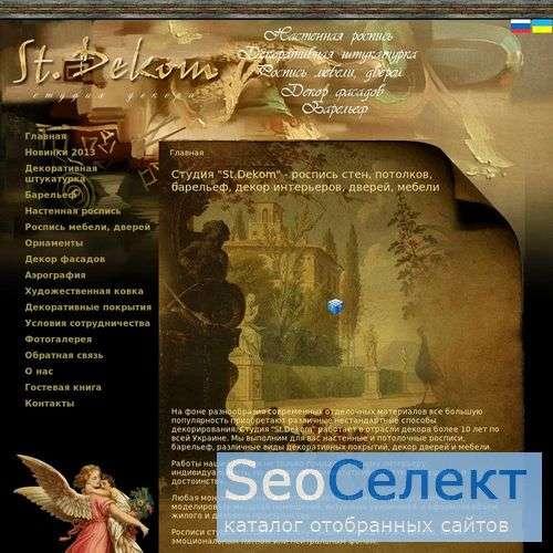 Барельеф роспись стен потолков мебели фрески Киев  - http://www.st-dekom.com/