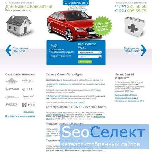 Дом Страховка - http://www.dom-strahovka.ru/