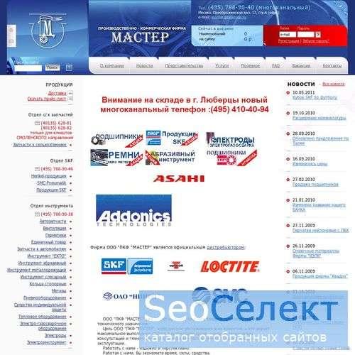 Украинская биржа подшипников - http://bearings.ru/
