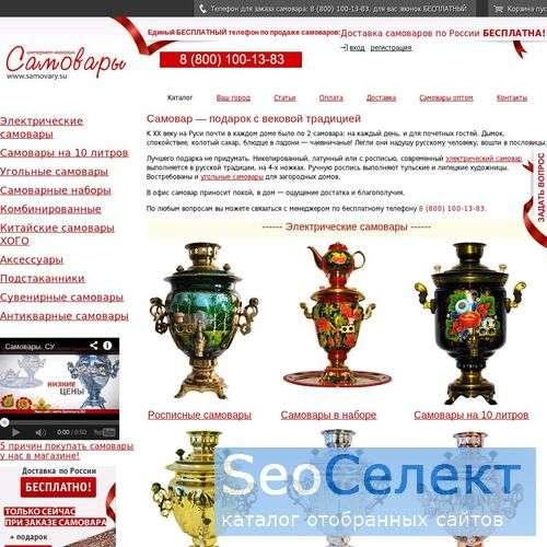 самовар угольный - http://samovary.su/