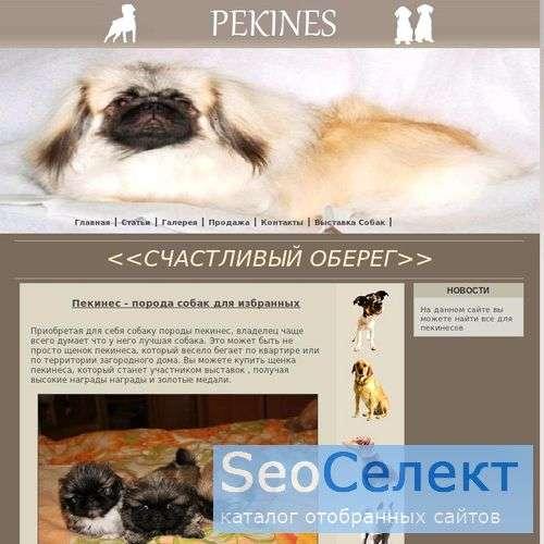 Щенки пекинесов - http://www.pekines.su/