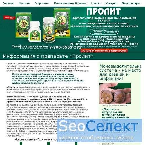 Полезная информация про цистит, лечение и профилак - http://www.prolit-septo.ru/